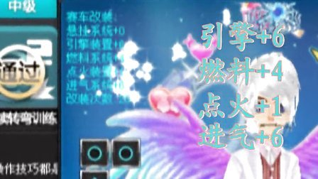 QQ飞车老街管道 1:32 低改B车天使之翼无宝石(技术求教)