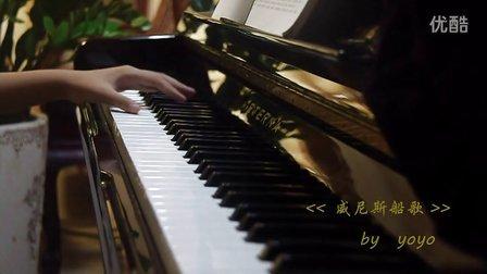 钢琴曲《威尼斯船歌》