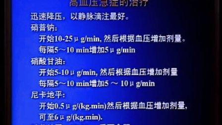 中国医科大学 内科学23高血压冠心病