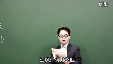 高中语文高一必修一刘折谷第1课沁园春长沙