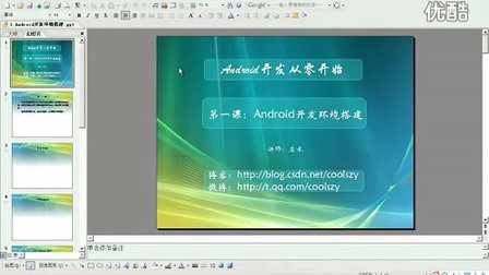 Android开发1开发环境搭建_路环实业[www.luhuanshiye.com]
