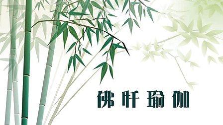 02【佛忏瑜珈】简介