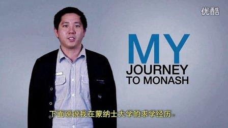 蒙纳士学院快捷课程 - 入读蒙纳士大学的捷径