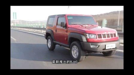 胖哥试车66期 试驾汽车BJ40视频