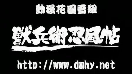 兽兵卫忍风帖 11