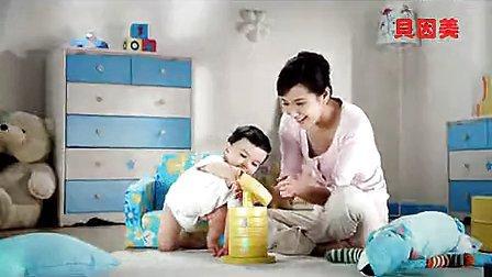 贝因美婴幼儿配方奶粉2010年广告《有没有·BB篇》30秒