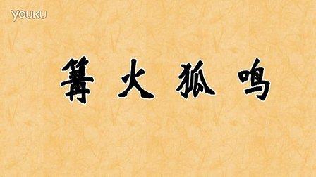 篝火狐鸣(连环画-成语故事)