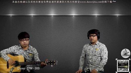 《卷珠帘》霍尊 吉他弹唱教学 大伟吉他