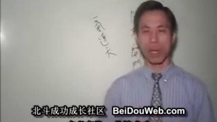 完整阳宅师资课程(大汉易经函授学校)08