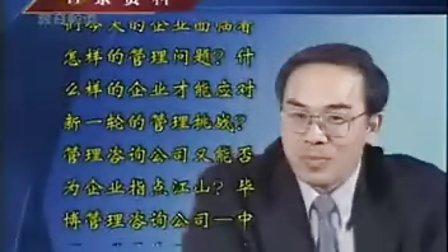 中华管理大百科010战略执行力:第一轮的管理挑战001