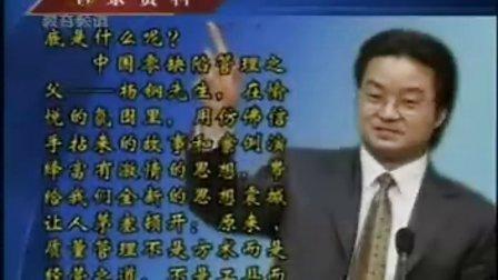 中华管理大百科009质量管理中国的实践001