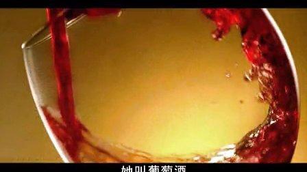 长城葡萄酒宣传片