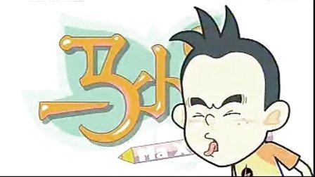 动画片《淘气包马小跳》片尾曲—我是小小淘气包