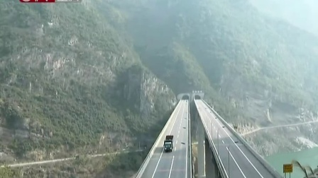 秀松高速秀山段动工修建 140311重庆新闻联播