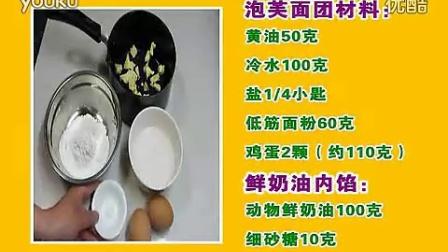 巧厨娘 妙手烘焙 水果奶油泡芙 06_标清