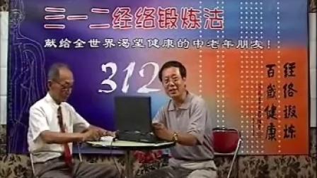 【三一二经络锻炼法】6 —— 为什么312能治百病