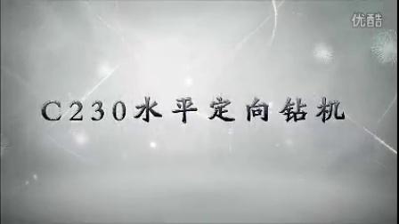 威猛中国C230 水平定向钻机
