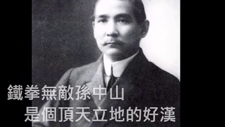 鐵拳無敵孫中山