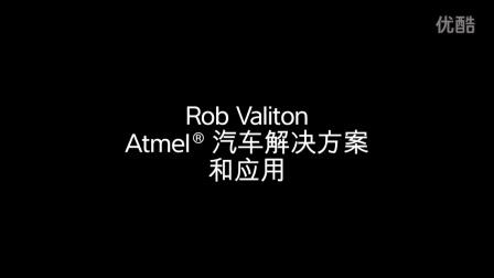 Atmel 汽车解决方案和应用 - Rob-V