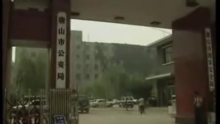 """中国刑警Ⅰ 【千里缉毒】——B (唐山""""8.17毒品大案""""侦破纪实)"""