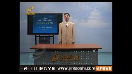 中学七年级地理矿产资源和工业(3)_赵军利_金老师家教