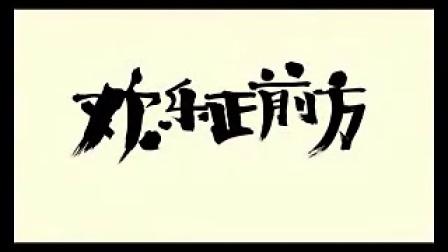 《欢乐正前方》蜗牛快递(一)