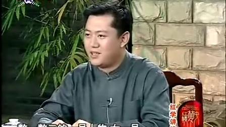 痴情才女林黛玉 名师讲坛 红学讲坛(4)
