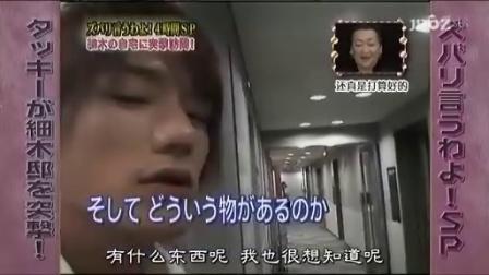 【字幕】061003直言不讳 4小时SP泷泽突击访问细木家