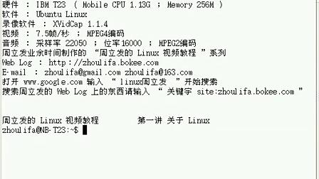 周立发LINUX下C语言的开发1