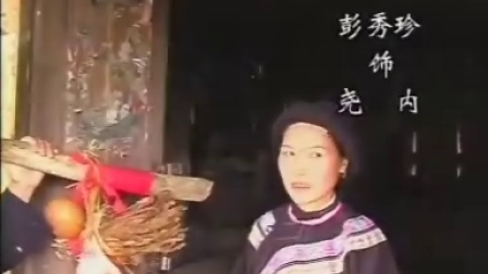 西部贵州黔东南剑河磻溪化敖原生态北侗族爱情歌剧 第六级共六级