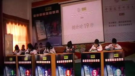 濮阳县汉字听写大赛视频2