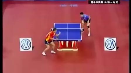 乒乓球视频 马琳vs马龙