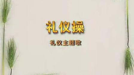 六加一儿童礼仪表演操-礼仪主题歌_高清