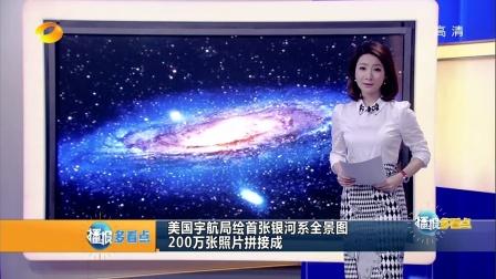 美国宇航局绘首张银河系全景图  200万张照片拼接成[播报多看点]