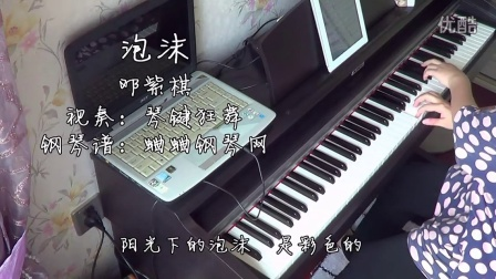 邓紫棋《泡沫》钢琴曲_tan8.com