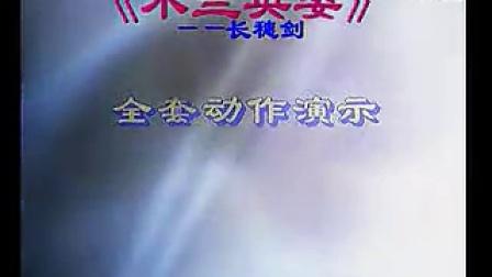 长穗剑《木兰英姿》配《梅花雪》歌曲动作名称 标清