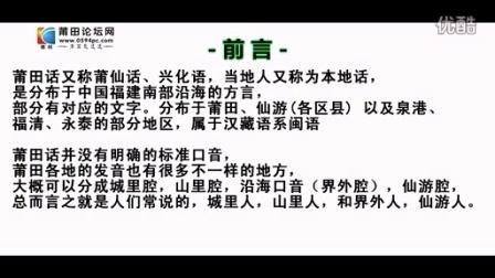 学莆田话视频:《莆田话教学60天速成》 第1课