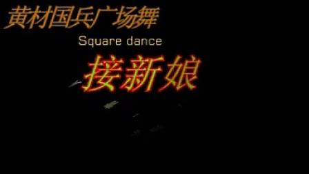 黄材国兵广场舞接新娘