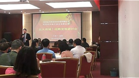 定制宝CEO王朝阳先生于远大云商会议上的精彩分享