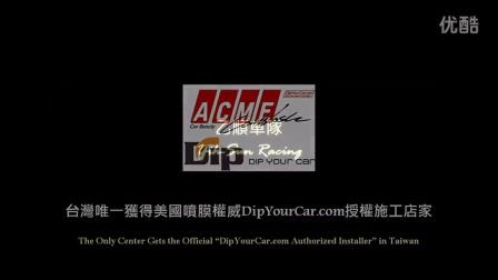 【美國帕斯迪噴膜】 SCION FR-S 《Plasti Dip》-台灣愛客美汽車服務中心