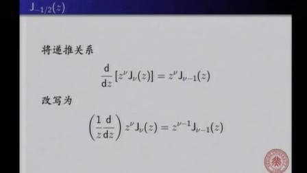 数学物理方法 吴崇试 62