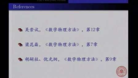 数学物理方法 吴崇试 37
