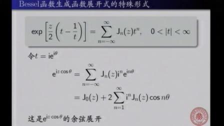 数学物理方法 吴崇试 59