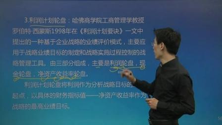 好学教育赵军中级经济师工商管理05