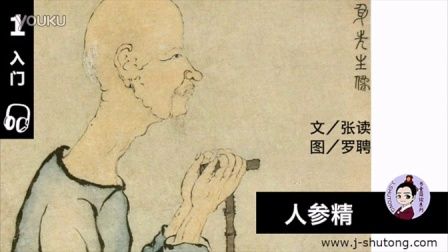 《人参精 Ginseng Goblin 》 《唐》 张读 , Chinese audio book