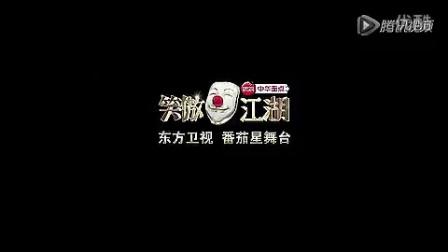笑傲江湖番茄星舞台第二波