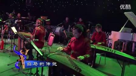 马头琴音乐会 1 白马传说  往世乐队  马头琴独奏 震撼 值得一看