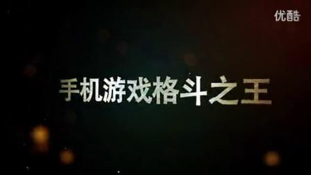 横版格斗手游《王者之剑》三大职业技能展示_高清