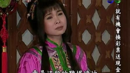 施公奇案花轿奇缘 高清 03