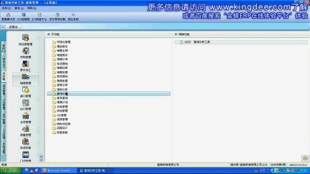 金蝶财务软件k3视频培训教程——供应链报表查询